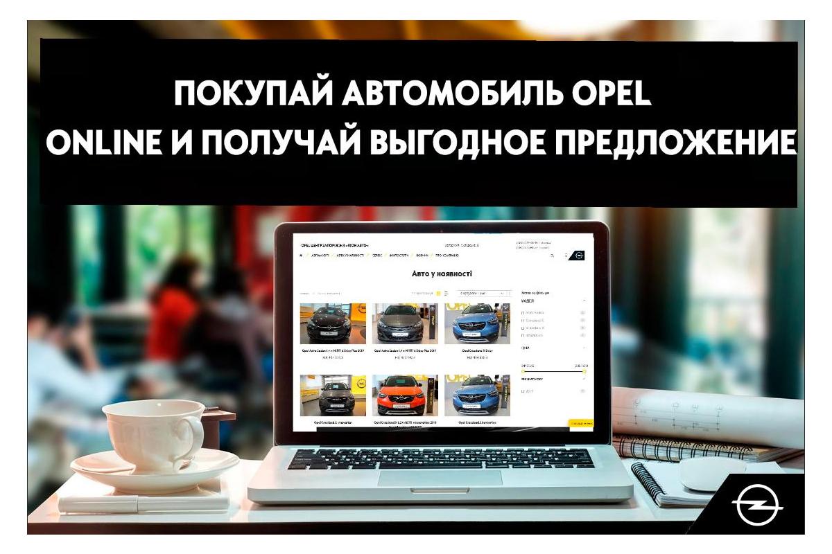 Покупай ONLINE автомобиль любимого бренда c доставкой домой!