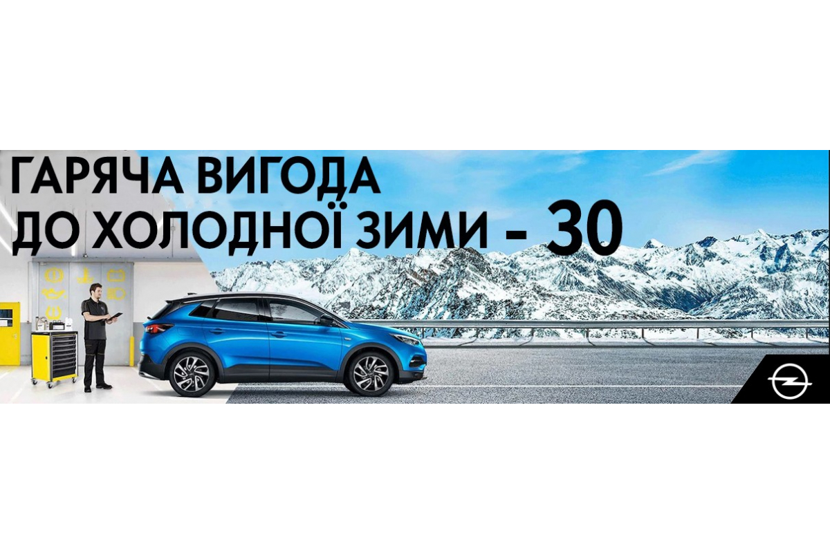 Гаряча вигода до холодної зими з «Ліон Авто»