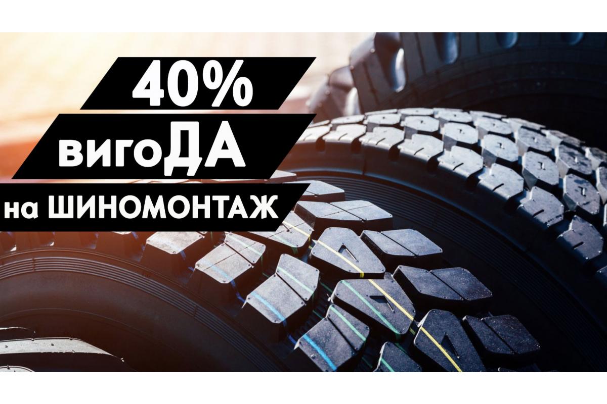 40% вигоДА на шиномонтаж