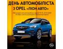 Скоро День автомобіліста і сервіс Opel «Ліон Авто» розігрує приз!