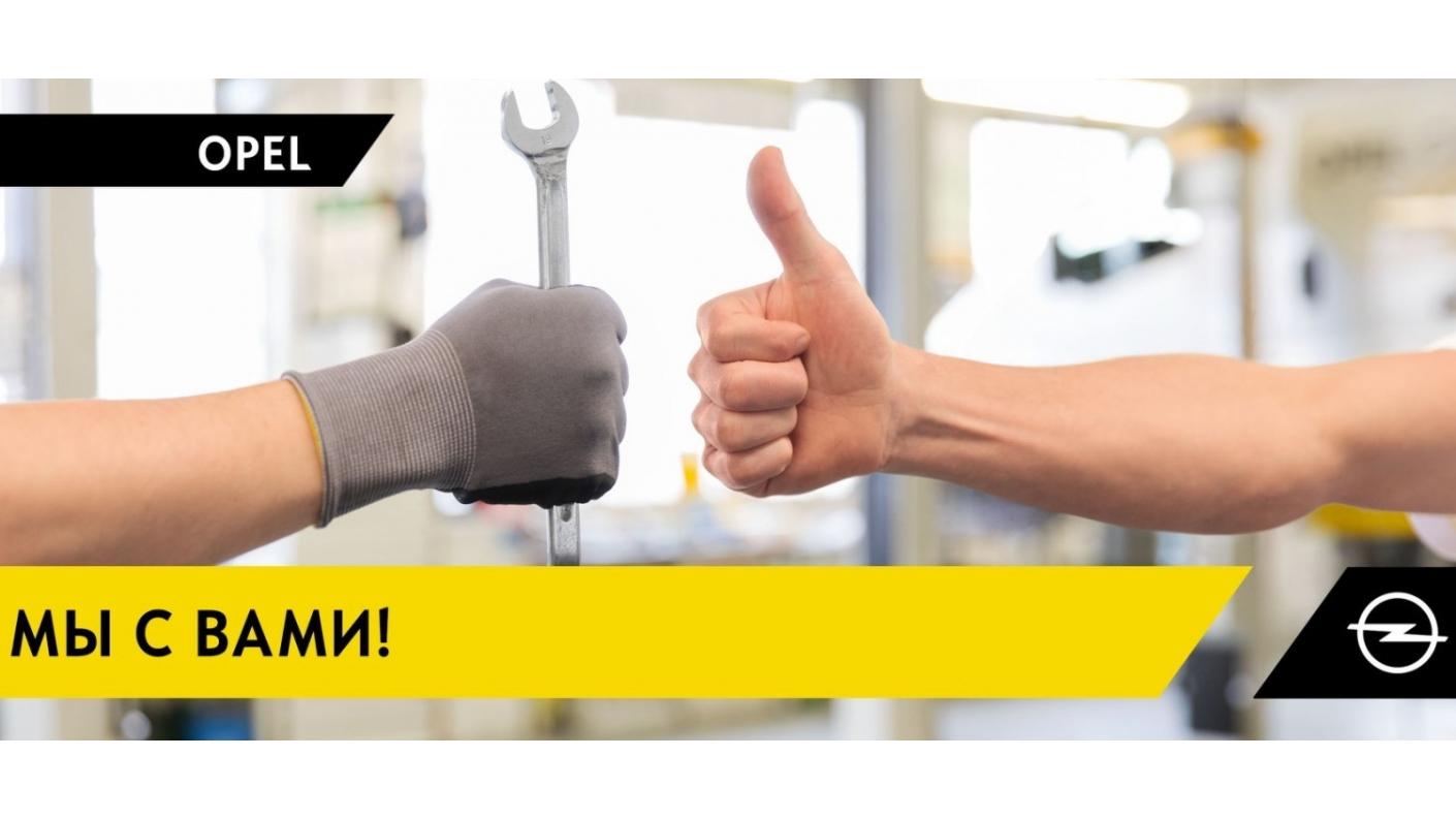 З 7 квітня 2020 року автосалон Opel Центр Запоріжжя «Ліон Авто» знову відкриває свої двері.