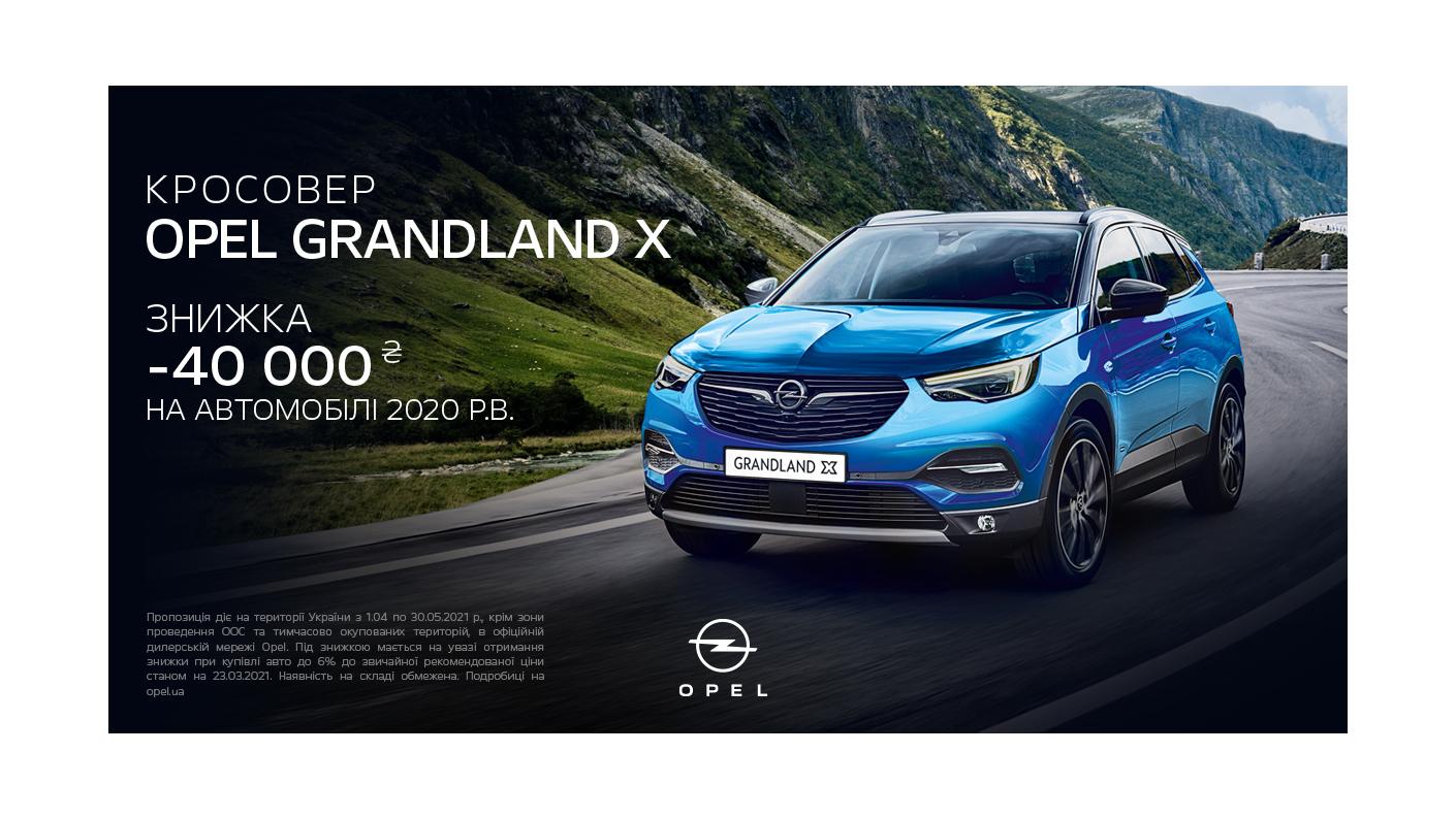 Кросовер Opel Grandland X - з ГРАНДІОЗНОЮ вигодою: -40 000 грн. на автомобілі 2020 р.в.