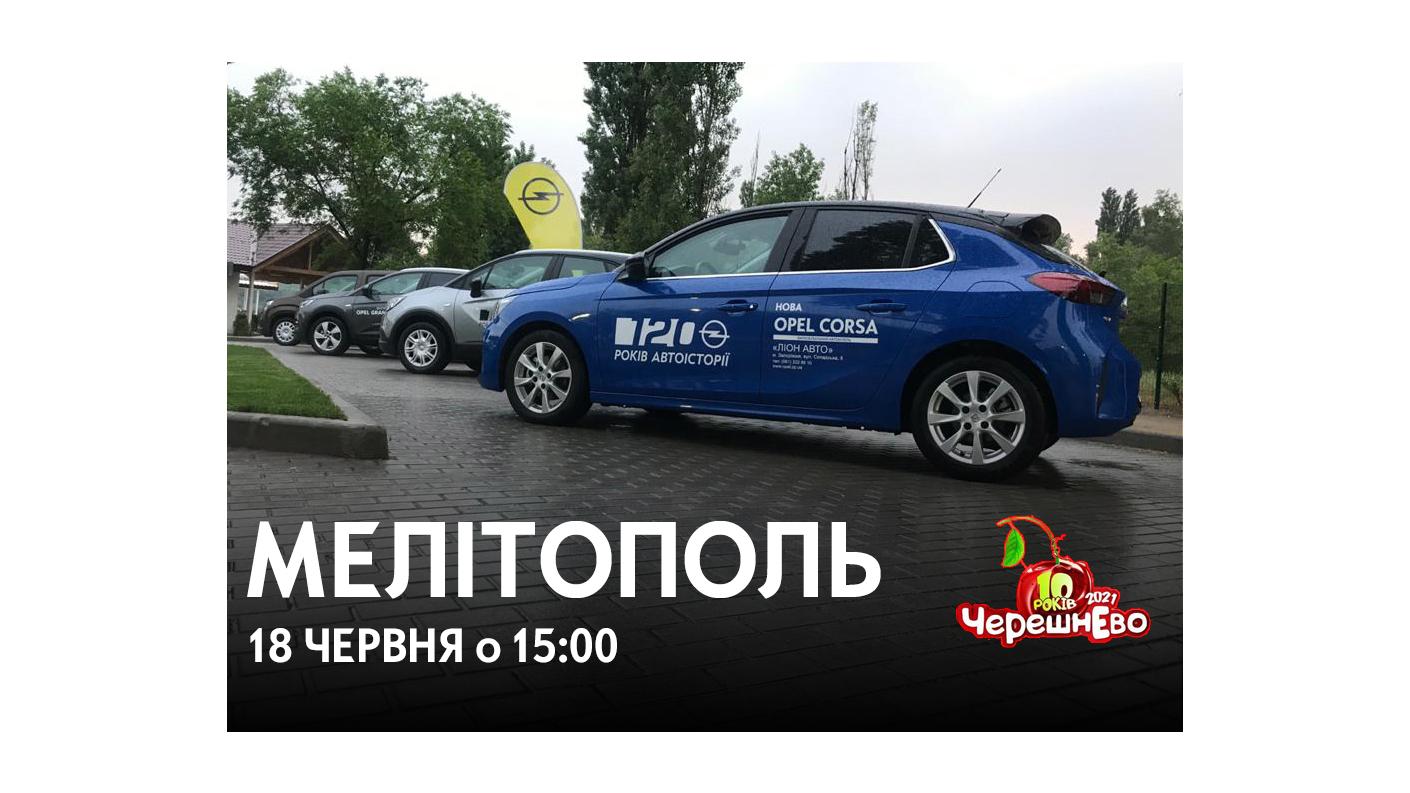 Десятий фестиваль «ЧерешнЁво»!