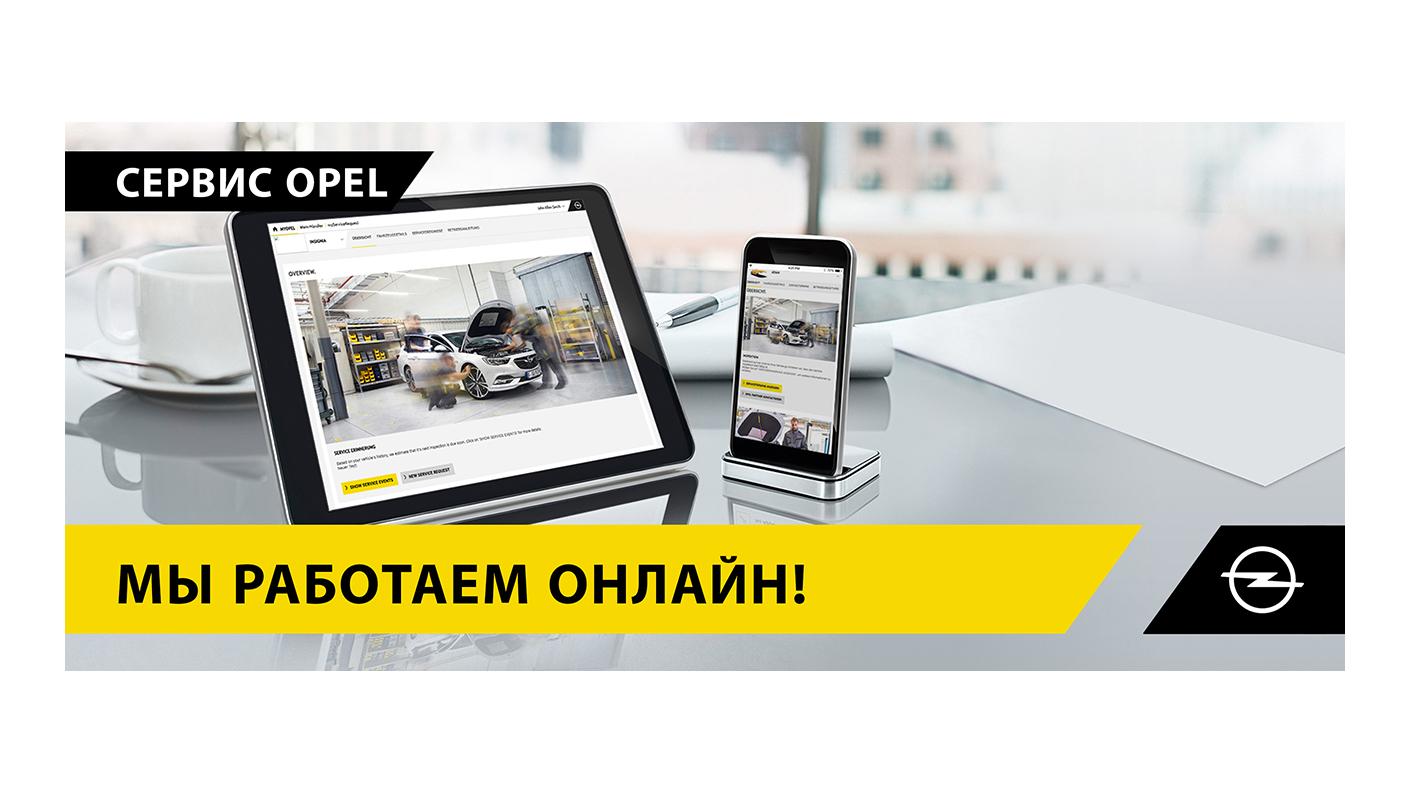 Сервісний центр Opel надає можливість запису на сервіс онлайн!