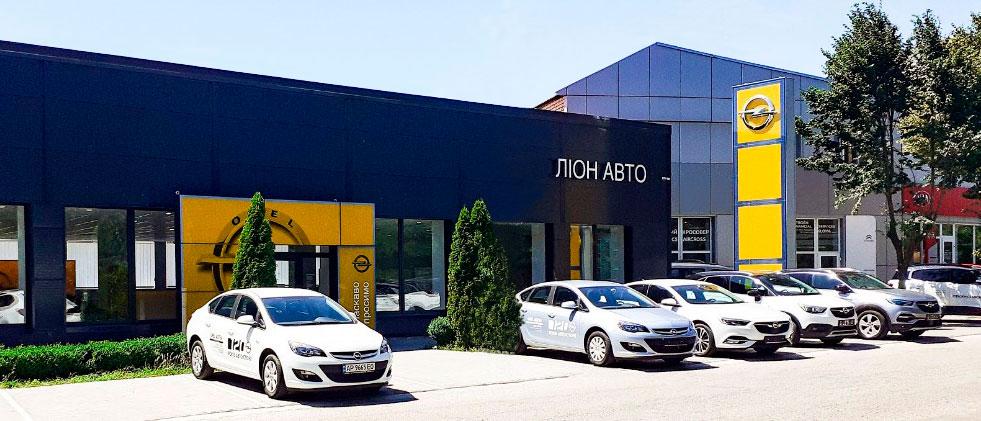 Opel Центр Запоріжжя «Ліон Авто»